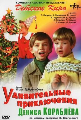 Постер фильма Удивительные приключения Дениса Кораблева (1979)