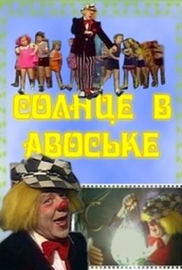 Постер фильма Солнце в авоське (1979)