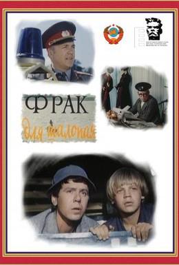Постер фильма Фрак для шалопая (1979)