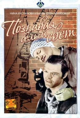 Постер фильма Познавая белый свет (1978)