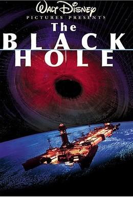 Постер фильма Черная дыра (1979)