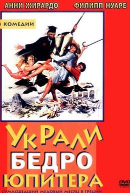 Постер фильма Украли бедро Юпитера (1980)