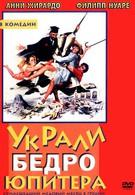 Украли бедро Юпитера (1980)