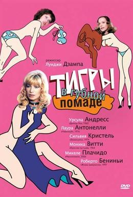 Постер фильма Тигры в губной помаде (1979)
