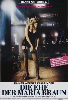 Постер фильма Замужество Марии Браун (1979)
