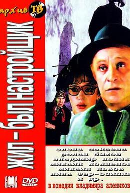 Постер фильма Жил-был настройщик (1979)