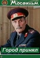 Город принял (1979)