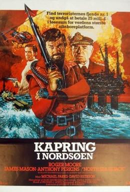 Постер фильма Захват в Северном море (1979)