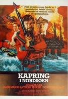 Захват в Северном море (1980)