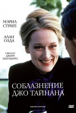 Постер фильма Соблазнение Джо Тайнана (1979)