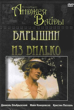 Постер фильма Барышни из Вилько (1979)