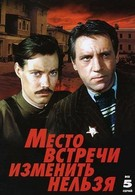 Место встречи изменить нельзя (1979)
