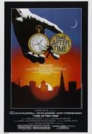 Путешествие в машине времени (1979)