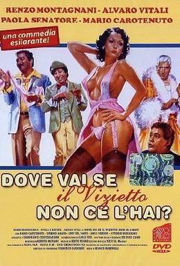 Постер фильма Без греха не вытащишь и рыбку из пруда? (1979)