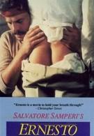 Эрнесто (1979)