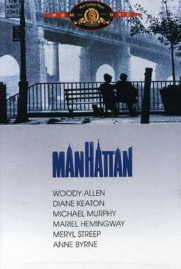 Постер фильма Манхэттен (1979)