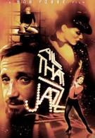 Весь этот джаз (1979)
