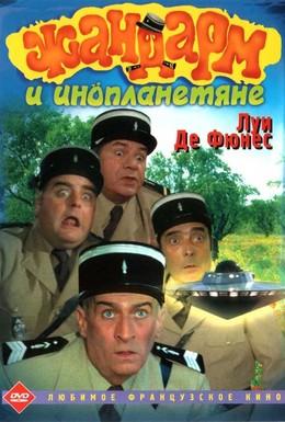 Постер фильма Жандарм и инопланетяне (1979)