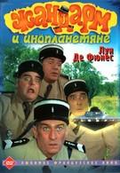 Жандарм и инопланетяне (1979)