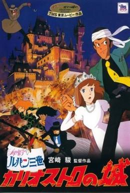 Постер фильма Люпен III: Замок Калиостро (1979)