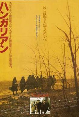 Постер фильма Венгры (1978)