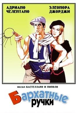 Постер фильма Бархатные ручки (1979)