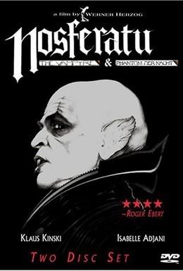 Постер фильма Носферату: Призрак ночи (1979)