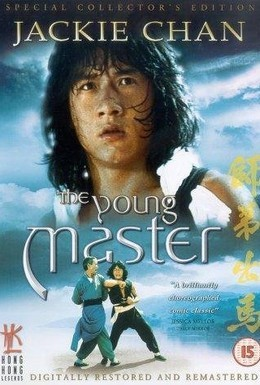 Постер фильма Молодой мастер (1980)