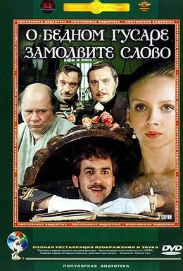 Постер фильма О бедном гусаре замолвите слово (1980)