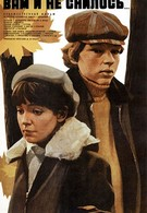 Вам и не снилось (1980)