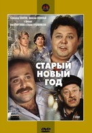 Старый Новый год (1980)