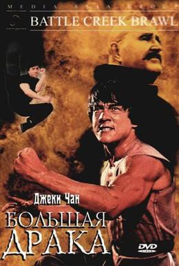 Постер фильма Драка в Бэттл Крик (1980)
