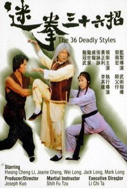 Постер фильма 36 смертельных стилей (1982)