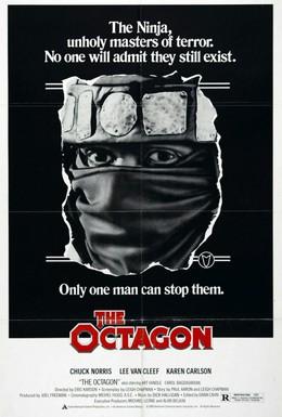 Постер фильма Октагон (1980)