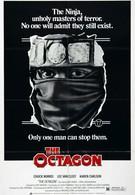 Октагон (1980)