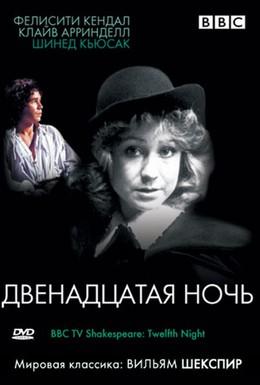 Постер фильма BBC: Двенадцатая ночь (1980)