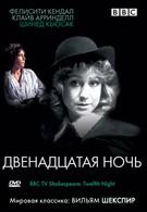 BBC: Двенадцатая ночь (1980)