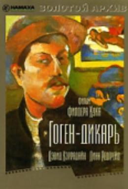 Постер фильма Гоген-дикарь (1980)