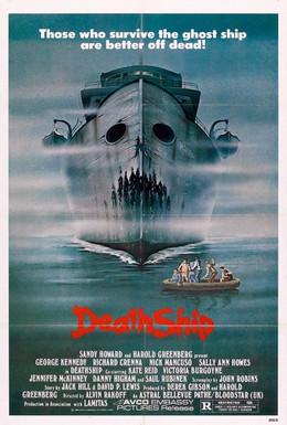 Постер фильма Корабль смерти (1980)