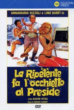 Постер фильма Второгодница заигрывает с директором (1980)