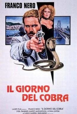 Постер фильма День Кобры (1980)