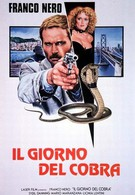 День Кобры (1980)