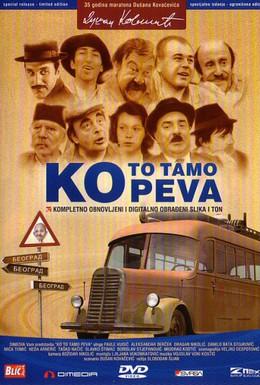 Постер фильма Кто там поет (1980)