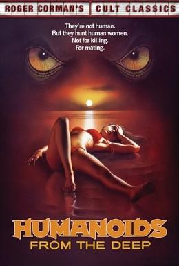 Постер фильма Твари из бездны (1980)