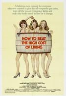 Как победить дороговизну жизни (1980)
