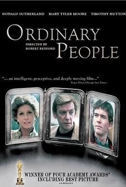 Постер фильма Обыкновенные люди (1980)