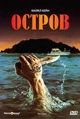 Постер фильма Остров (1980)