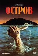 Остров (1980)