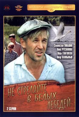 Постер фильма Не стреляйте в белых лебедей (1980)