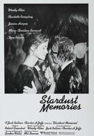 Звездные воспоминания (1980)